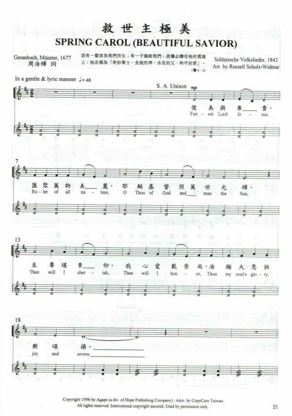 03 救世主極美 Beautiful Savior - Hosanna Chanters 浩聲讚詠合唱曲集1