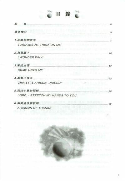 浩聲讚詠合唱曲集(二)-福音的大能 目錄