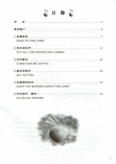 浩聲讚詠合唱曲集(三)-喜樂的源頭 目錄
