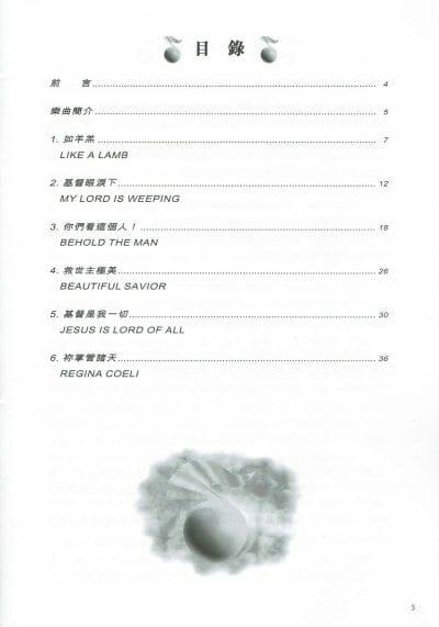 浩聲讚詠 5 目錄