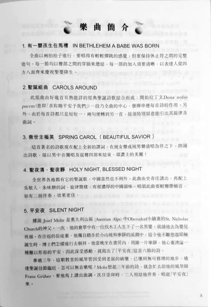 國語 粵語 合唱