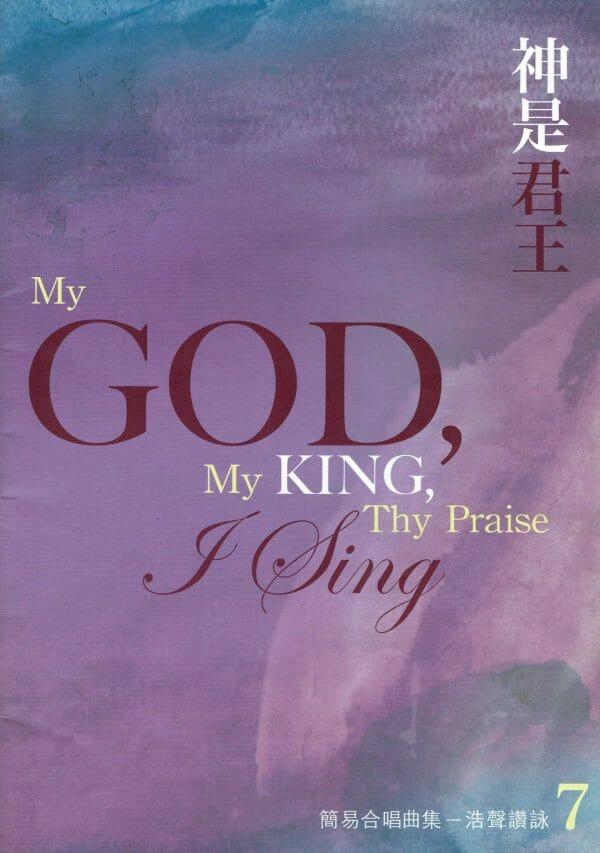 浩聲讚詠 7 神是君王