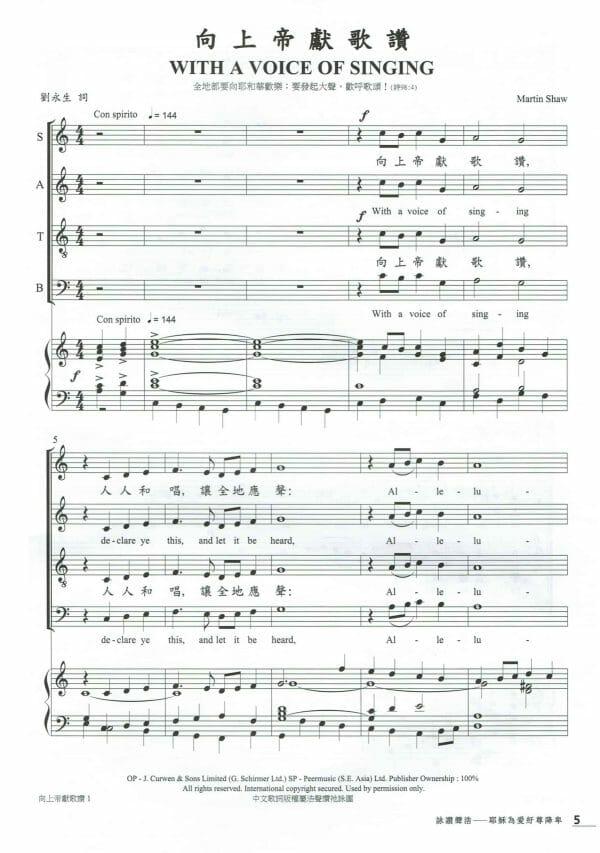 詠讚聲浩 5 1 向上帝獻歌讚 With A Voice Of Singing
