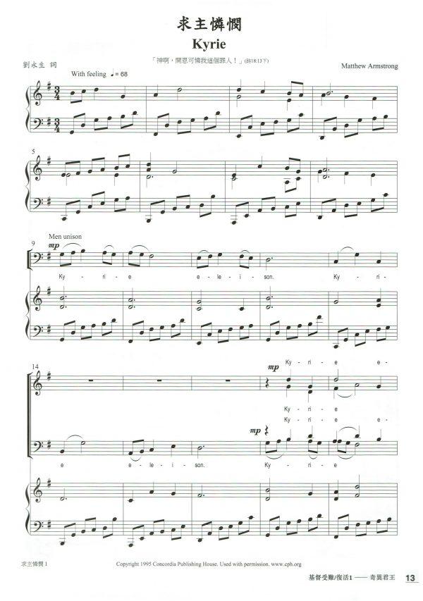 教會節期合唱曲集 受難復活 1 2 求主憐憫 Kyrie